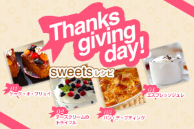 Thanks giving day!sweetsレシピ