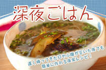遅く帰ってきた日や小腹が空いた夜でも安心して食べられる、簡単夜食レシピ!