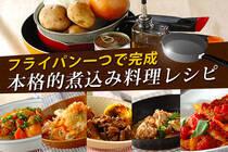 フライパンに材料を入れていくだけで、本格的な煮込み料理が完成。途中食材を取り出す必要もナシで後片付けも楽チン!