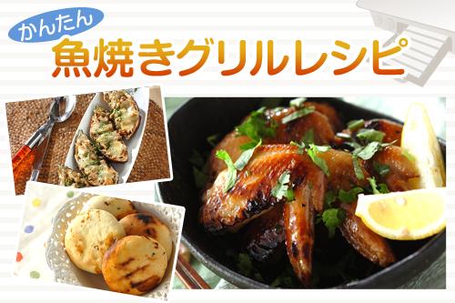 かんたん魚焼きグリルレシピ