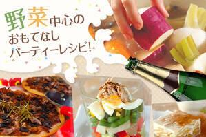 野菜中心のおもてなしパーティーレシピ!