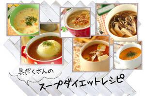 具だくさんのスープダイエットレシピ