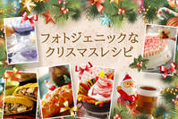 フォトジェニックなクリスマスレシピ
