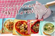 安くて手に入りやすい豚こま肉は家計の強い味方!節約しながらお腹も満足できる、ボリューム満点のレシピを紹介します。