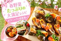 彩り華やかなたっぷりの春野菜を使ったレシピをご紹介。食べやすく、持ち運びにも便利な春の行楽弁当♪