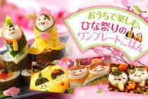 ひな祭りの食卓を彩るレシピに子ども達もワクワク♪華やかなワンプレートでお祝いしよう!