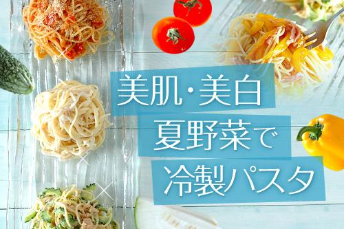 美肌・美白 夏野菜で冷製パスタ