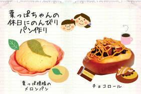 葉っぱちゃんの休日にのんびりパン作り