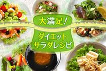 心も体もおなかも満たされる。体に優しいサラダのレシピです。ダイエット中の方、野菜不足の方には絶対見てほしい!