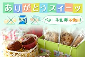 ありがとうスイーツ ~バター・牛乳・卵不使用!~