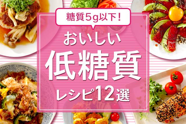 糖質5g以下!おいしい低糖質レシピ12選
