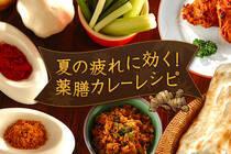 カレー粉は、実は漢方に使われる生薬やハーブが原料です。肉や香味野菜と組み合わせて、食欲アップ・元気をチャージ!