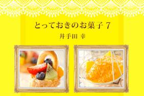 とっておきのお菓子7 井手田幸