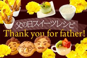 父の日スイーツレシピ