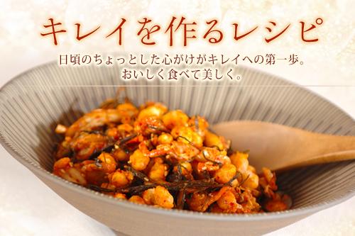 キレイを作るレシピ