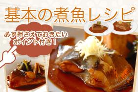 基本の煮魚レシピ
