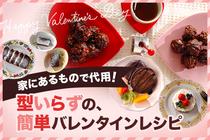お菓子作り初心者さんにもおすすめの、手軽に作れるバレンタインレシピ。手作りスイーツで大切な人に喜んでもらいましょう。
