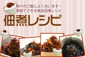 佃煮レシピ