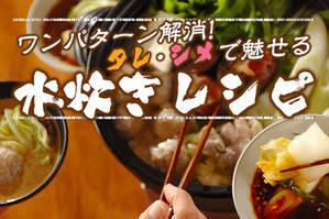 ワンパターン解消!タレ・シメで魅せる水炊きレシピ