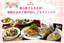 「母の日」には手作りディナーをプレゼントしてみませんか?簡単なのに豪華な料理で、お母さんをビックリさせちゃいましょう!