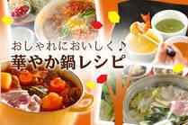 ひと手間で豪華に見せる食材や盛り付け方のアイデア満載!