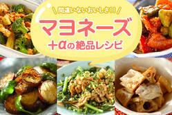 マヨネーズ+αの絶品レシピ
