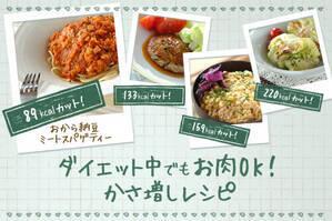ダイエット中でもお肉OK!かさ増しレシピ