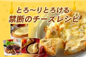 とろ~りとろける禁断のチーズレシピ