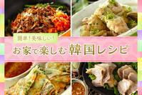 簡単!美味しい!お家で楽しむ韓国レシピ