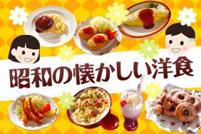 昭和の懐かしい洋食