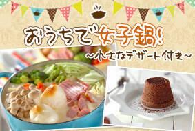 おうちで女子鍋!