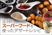 栄養満点、ダイエットにもぴったり♪セレブも取り入れているスーパーフードで美ボディを手に入れよう!