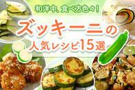 和洋中、食べ方色々!ズッキーニの人気レシピ15選