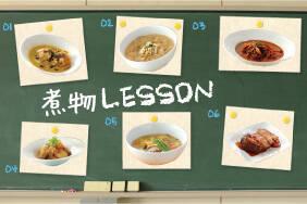 煮物LESSON