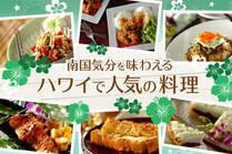 ハワイの人気料理がお家でも手軽に作れたら嬉しいですよね♪定番から流行りのものまで、おいしく作る方法を伝授します☆