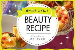 食べてキレイに!ビューティースイーツレシピ