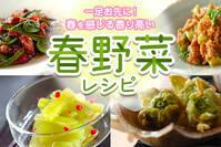 一足お先に春を感じる♪香り高い春野菜レシピ