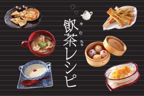 飲茶レシピ