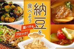 夏バテをブロック!納豆を食べよう