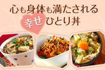 ひと工夫でおいしく節約できる、大満足レシピ!