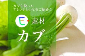 E-素材カブ