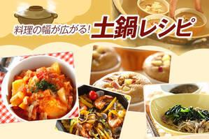 料理の幅が広がる!土鍋レシピ