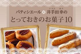 とっておきのお菓子10 井手田幸