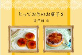 「とっておきのお菓子2」井手田幸