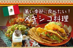 暑い季節に食べたい!メキシコ料理
