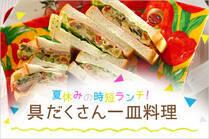 夏休みが始まり、子ども達のお昼ご飯どうしよう・・・そんな悩むママたちをお助け!簡単・時短でボリューム満点なお昼ご飯レシピ。