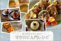 食で体質改善しよう!マクロビ入門レシピ