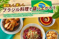 シェラスコやポンデケージョなど日本人の口に合うものも多いブラジル料理。一口食べれば、気分はサンバの国ブラジルへGO!