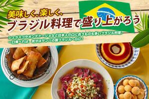 美味しく、楽しく、ブラジル料理で盛り上がろう!