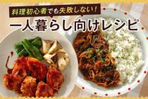 新生活がスタートして、これから料理を始める人必見!入門レシピで、基本の料理をマスターしよう。